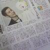 本日の読売新聞夕刊【夕刊のない地域は翌日朝刊】掲載のお知らせ。の画像