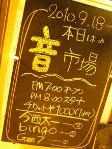 音処きしん 【一期一音】夜毎集う音楽家-115