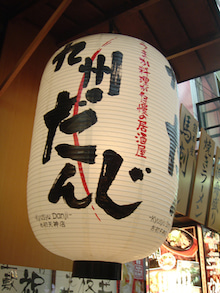 美味しいお店探し旅 -関西中心にいろいろ--九州だんじ