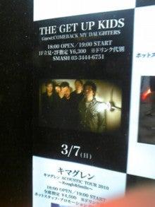 マイワールド-The Get Up Kids