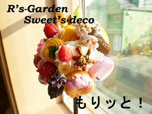 ☆イッピーロ☆Rs-Garden☆