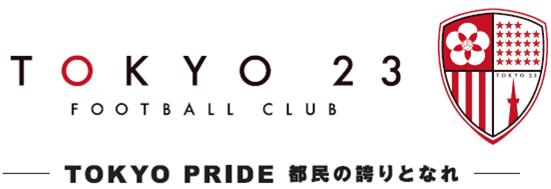 TOKYO23FC<OFFICIAL BLOG> -TOKYO PRIDE 都民の誇りとなれ--スローガン