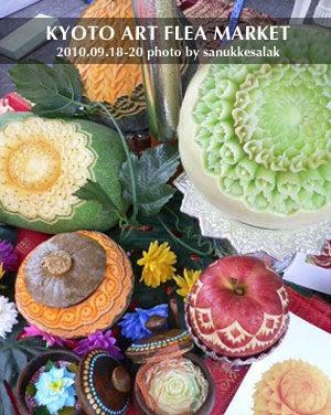 THAI style carving「ブログケサラク」
