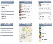 海外・世界の日本語フリーペーパー情報 『フリペワールド』 のブログ-スクリーンショット