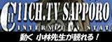 動く小林院長が観れる 11ch TV札幌