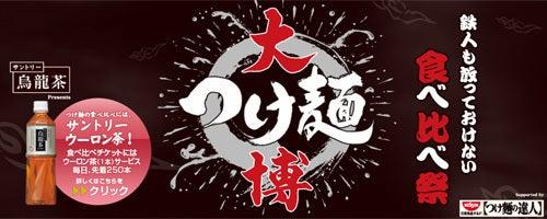 ★ラーメン占い blog★-大つけ麺博