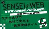 """$先生を探す教室情報サイト""""SENSEI*WEB""""のスタッフBlog"""