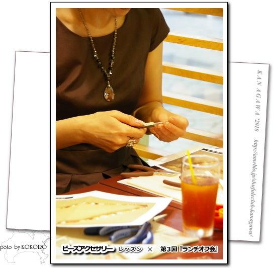 シュフルクラブ 神奈川版 Shufule's style in Kanagawa-ビーズアクセサリー ako先生