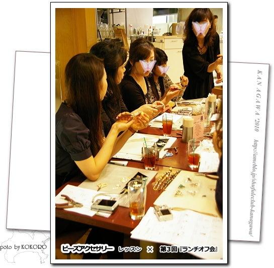 シュフルクラブ 神奈川版 Shufule's style in Kanagawa-ビーズアクセサリー ako先生 ミセスのオフ会
