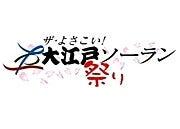$ザ・よさこい!大江戸ソーラン祭り(東京都江東区)スタッフブログ