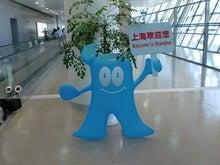 北京大学に短期留学をしました。-浦東空港海宝