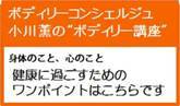 $ボディリーコンシェルジュ小川薫のブログ