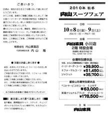 内山家具 スタッフブログ