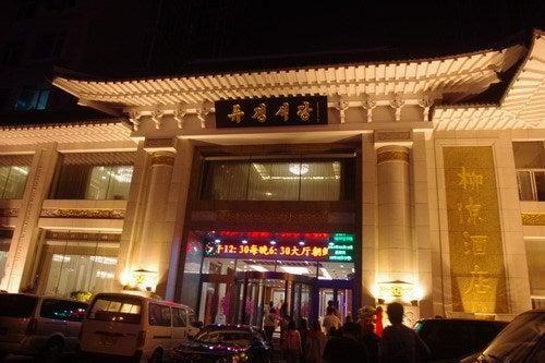 中国大連生活・観光旅行通信**-丹東 柳京酒店