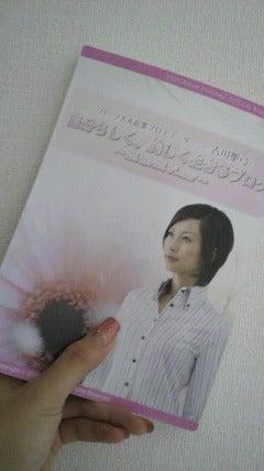 吉川聖弓の自分らしく、美しく生きるブログ-2010092411190000.jpg