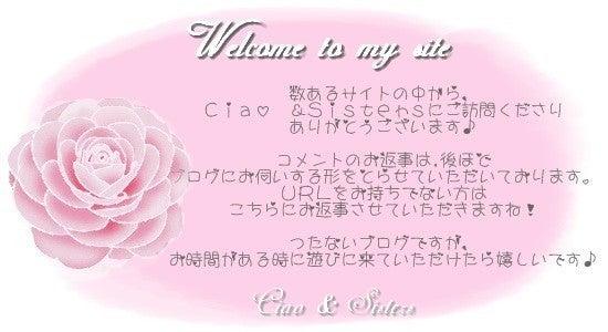 $チャオ&Sisters