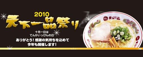 ★ラーメン占い blog★-天下一品祭り