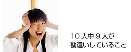 ★ラーメン占い blog★-10人中9人が勘違いしていること