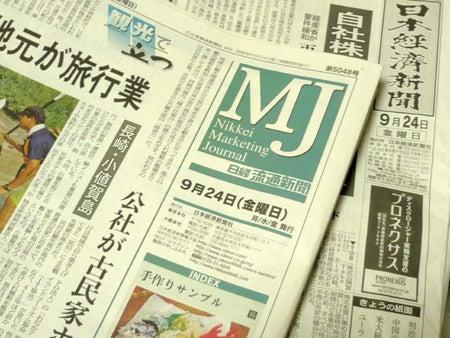 淑女の心で【Syuku Cocoro】マミin白鳥『エプロン♪』-日経流通新聞MJ