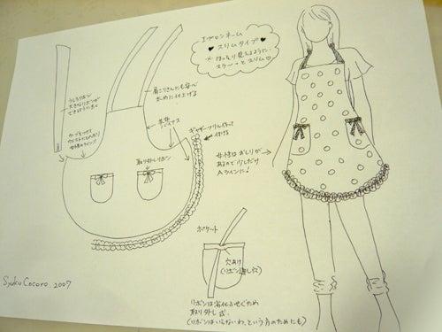 淑女の心で【Syuku Cocoro】マミin白鳥『エプロン♪』-シュクココロ デザイン画①