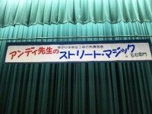 マジックファクトリー所属マジシャン 五右衛門の公演日誌-DVC00213.jpg