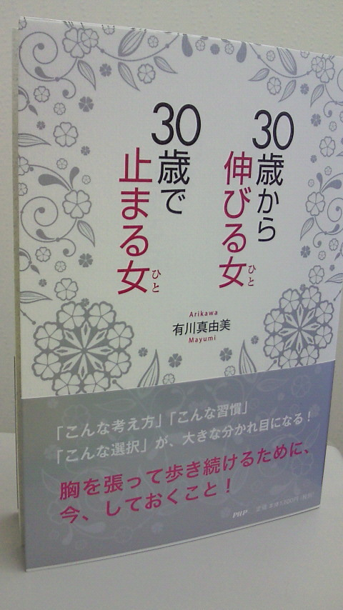 プラジーラ社長 金森理香のアクティブ日記帳-201009251523002.jpg