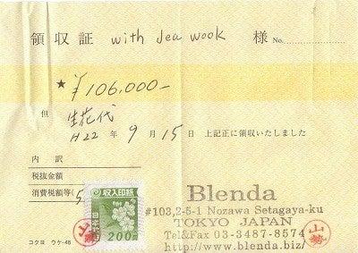 キム・ジェウク キミボクお花企画-領収書