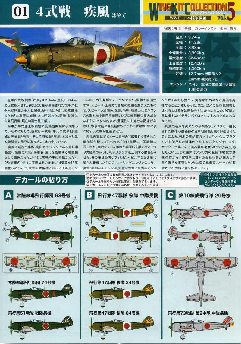 エフトイズ 1/144 ウイングキットコレクション5 日本陸軍機編 | 猫 ...