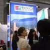 2010世界旅行博IN東京ビッグサイトの画像