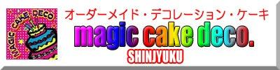 $マジックケーキデコのデコレーション日記-magic cake deco.