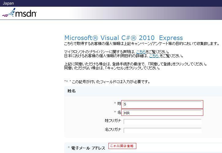 visual studio 2010 express 登録 キー registration key