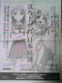 $にっけいしんぶん新聞-20100927010035.jpg