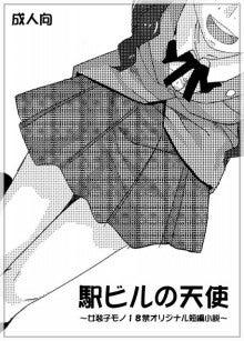 同人サークル「ぺにくり娘喫茶☆ふりひら亭」-『駅ビルの天使』表紙画像