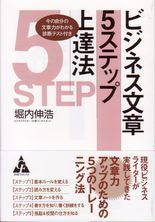 執筆、プロフィール作りのプロ! 感動フリーライター -ビジネス文章5ステップ上達法