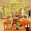 西武渋谷店 北海道 食彩フェスティバル かぼちゃの焼きドーナツ/わっさむ かぼちゃの王国の画像