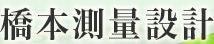 東京で働く土地家屋調査士の日記