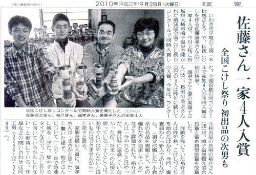 こけしブログ 英之の伝統こけし修行日記