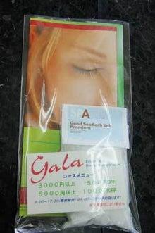 大淀町nanaのブログ-リラクゼーションサロン「ギャラ」