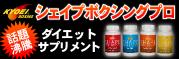 シェイプボクシングプロ   協栄ジム公式オンラインショップ