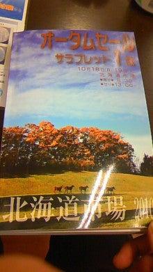 千葉直人オフィシャルブログ Powered by Ameba-100930_1930~01.jpg