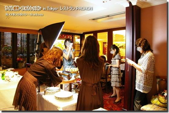 KOKOROサロン@横浜■Lifeフォト・デザインアレンジ-代官山 フレンチレストラン パッション