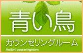 $神奈川県心理カウンセラー青柳たみゑのオフィシャルBlog