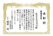 さんらいとの冒険(晃立工業オフィシャルブログ)-最優秀賞表彰状