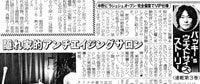 $渋谷的~広尾発!!芸能エンタメIT社長のタレントBLOG★-連載3