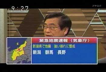 長野 市 地震 速報