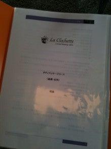     La Clochette     ラ・クロシェット                   ×× a beauty salon at 豊中 ××-??.jpg