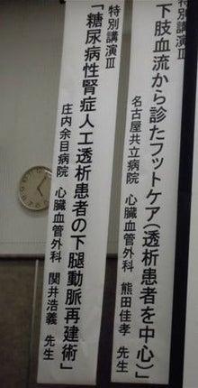 庄内余目病院のブログ-関井浩義先生