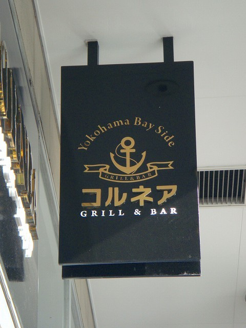 旅犬Lanileaのほほん風船記-横浜散歩♪