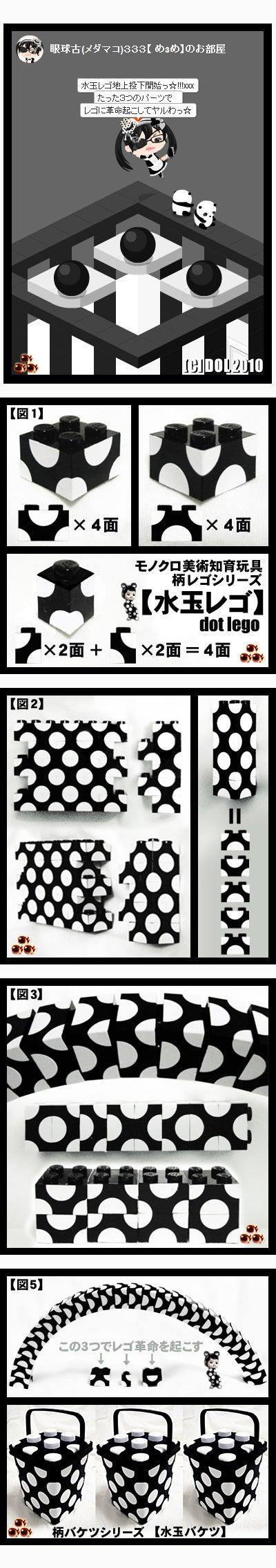 眼球古(メダマコ)333【 めзめ】の★ピグプリケっ★since20100707-dotlego5