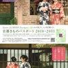 きものパスポート2010ポスターの画像